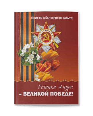 А. Н. Медникова. Речники Амура – Великой победе