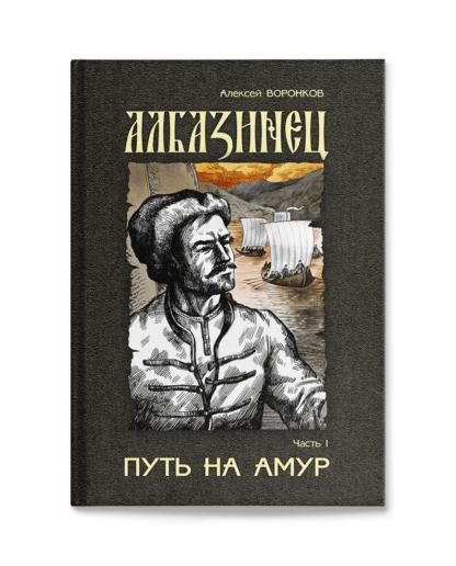 А.А. Воронков.  Албазинец. Часть 1. Путь на Амур.