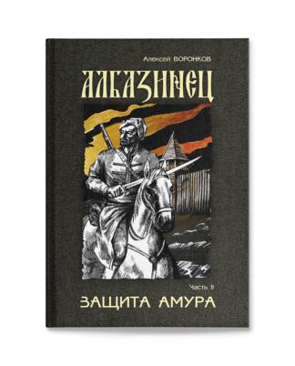 А.А. Воронков.  Албазинец. Часть 2. Защита Амура.