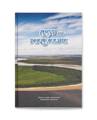 А.Н. Медникова. Амур-река жизни. Книга о реке и речниках Амурской области.