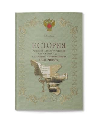 А.Т. Аксёнова. История развития здравоохранения Амурской области в документах и фотографиях 1858–2008.