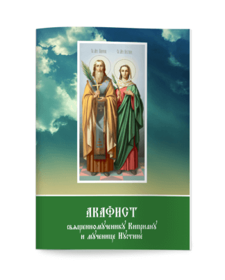 Акафист священномученику Киприану и мученице Иустине.
