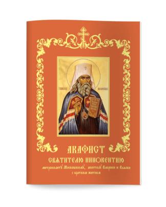 Акафист святителю Иннокентию, митрополиту Московскому, апостолу Америки и Аляски с кратким житием.