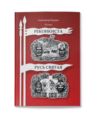 Александр Курако. Реконкиста. Русь Святая. Поэмы.