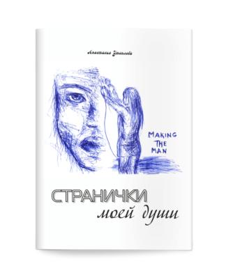Анастасия Утоплова. Странички моей души. Стихи.