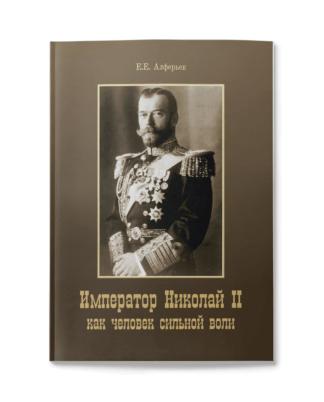 Е. Е. Алферьев. Николай II как человек сильной воли.
