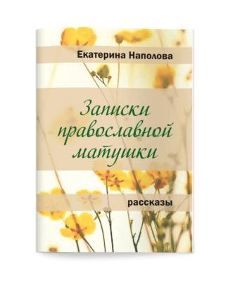 Екатерина Наполова. Записки православной матушки.