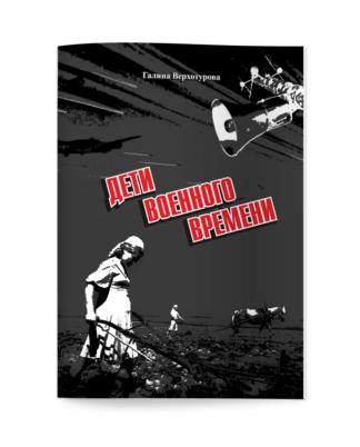 Галина Верхотурова. Дети военного времени, лишённые счастливого детства, 1941–1945 годов. Воспоминания.
