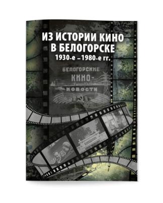 Из истории кино в Белогорске. 1930-е – 1980-е гг.