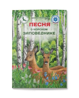 Л.С. Мерзлякова. Песня о Норском заповеднике.