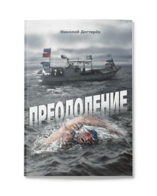 Николай Дегтярёв. Преодоление. По пути первопроходцев.