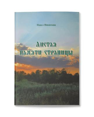 Павел Никиткин. Листая памяти страницы. Сборник повестей и рассказов.