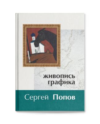 Сергей Попов. Каталог работ художника.