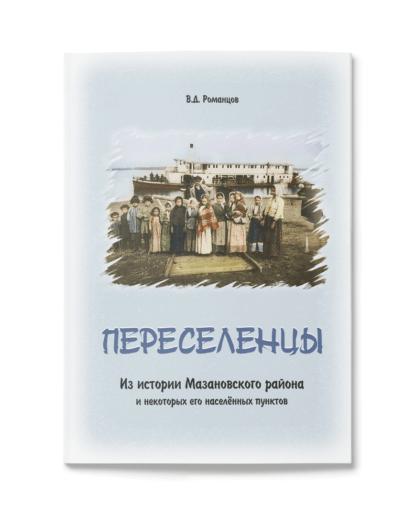 В. Д. Романцов. Переселенцы. Из истории Мазановского района и некоторых его населённых пунктов.