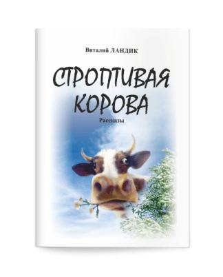Виталий Ландик. Строптивая корова. Рассказы.