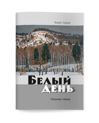 Борис Седов. Стихи.