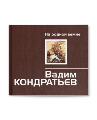 Вадим Кондратьев. 30 лет на родной земле. Каталог работ – Графика. Живопись. Лубок.