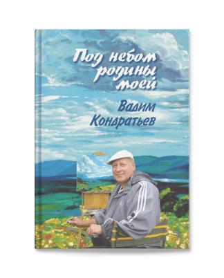 Кондратьев В.В. Каталог работ «Под небом родины моей». Живопись.