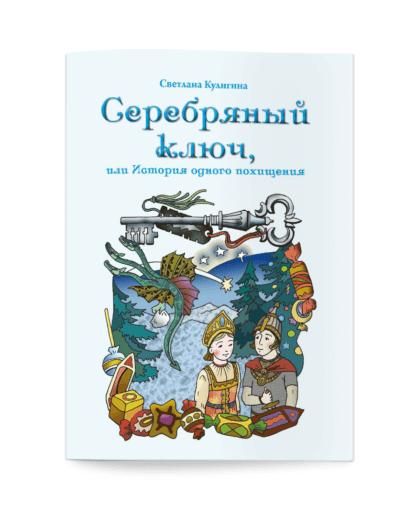 Светлана Кулигина. Серебряный ключ, или История одного похищения.