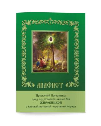 Акафист Пресвятой Богородице, читаемый пред чудотворной иконой Божией Матери Жировицкой, с краткой историей обретения образа.