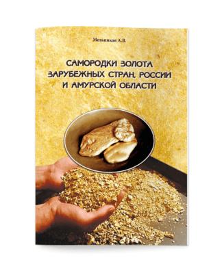 Мельников А.В. Самородки золота зарубежных стран, России и Амурской области.